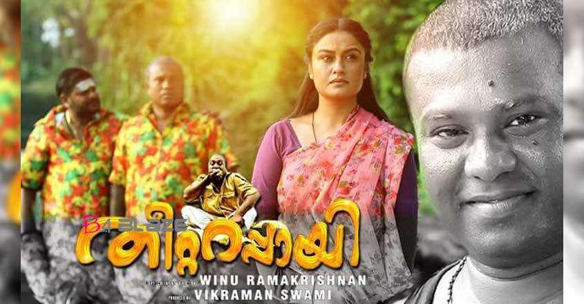 TheettarappaiMalayalam Movie Box Office Collection