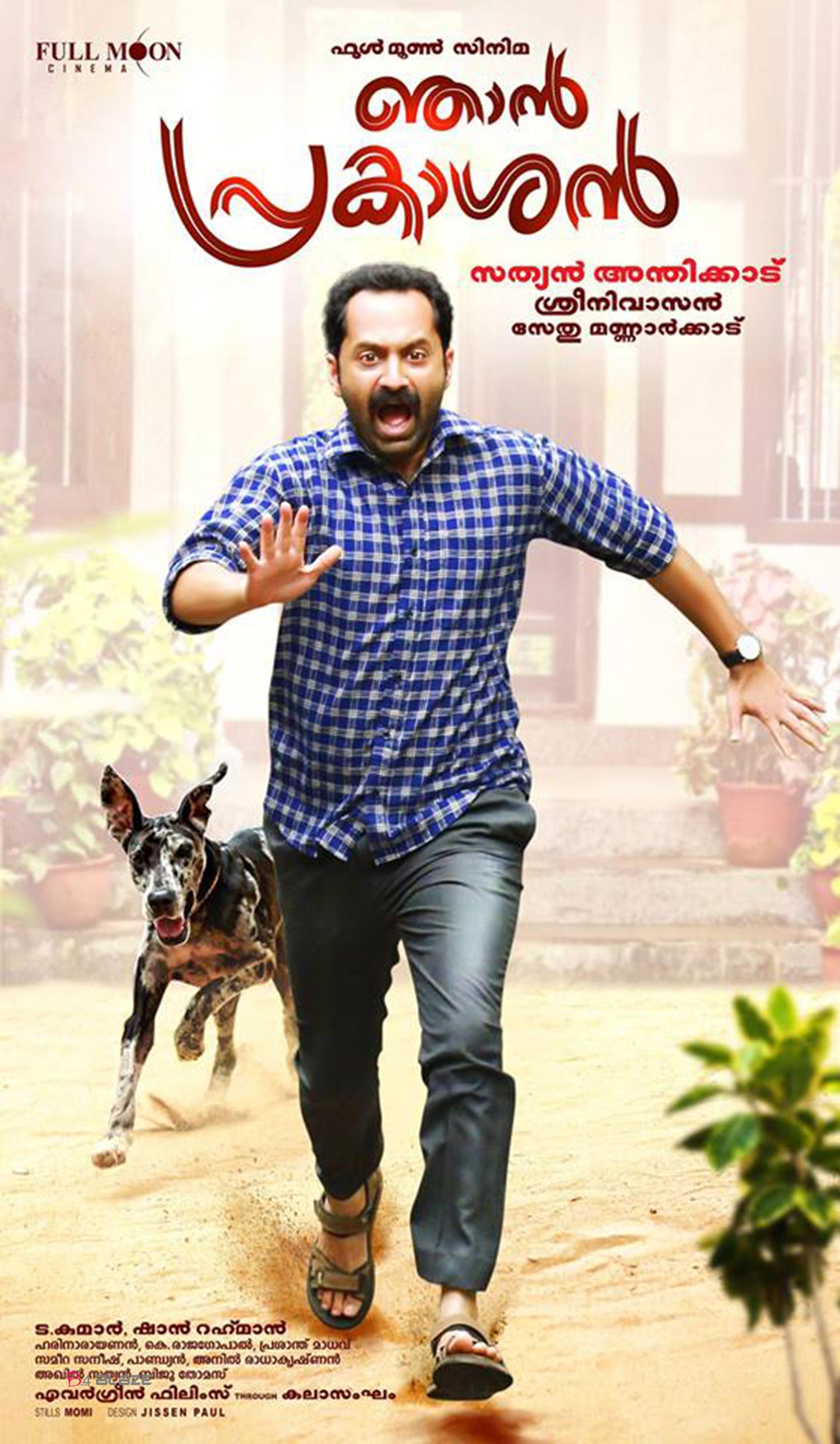 new poster of Fahadh Faasil's 'Njan Prakashan'