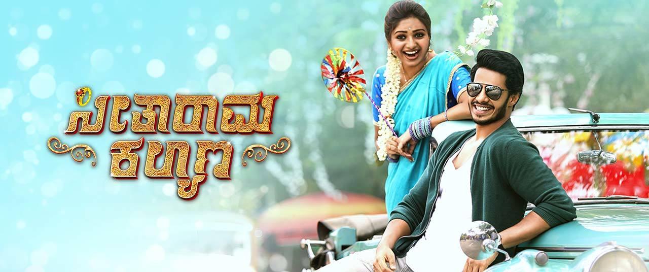 seetharama kalyana movie
