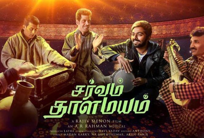 sarvam thaalamayam movie downloads