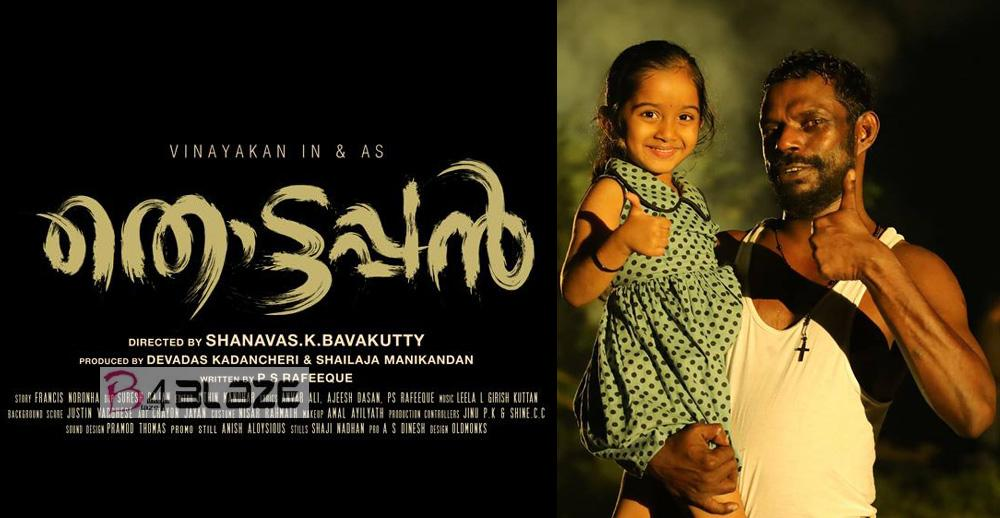 Thottappan HD Theater List