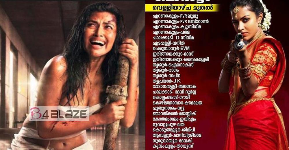 Amala Paul's Aadai Kerala Theater List