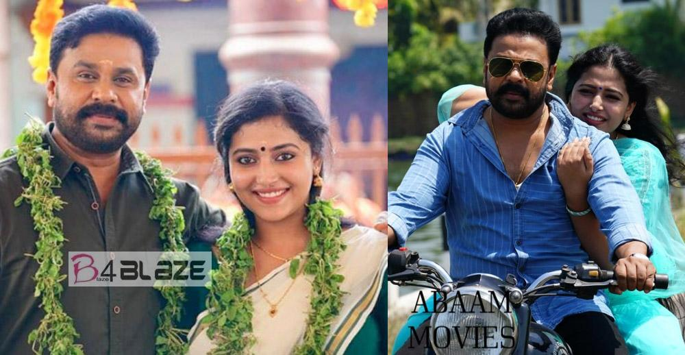 Shubharathri fourth day box office collection report