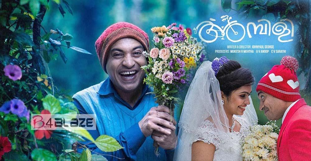 Ambili Box Office Collection Report