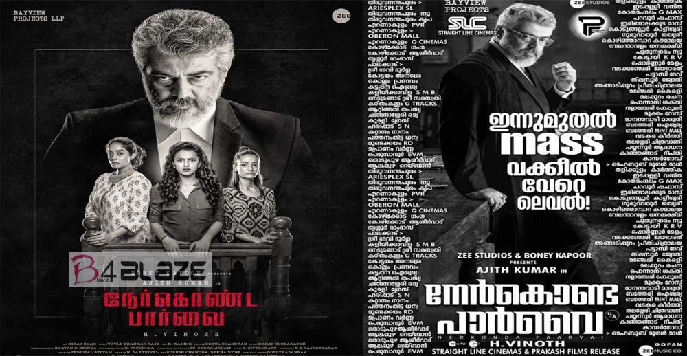 Nerkonda Paarvai Movie Theater List in Kerala