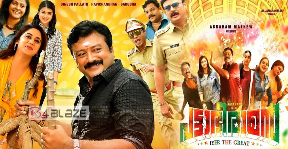 Pattabhiraman movie Review