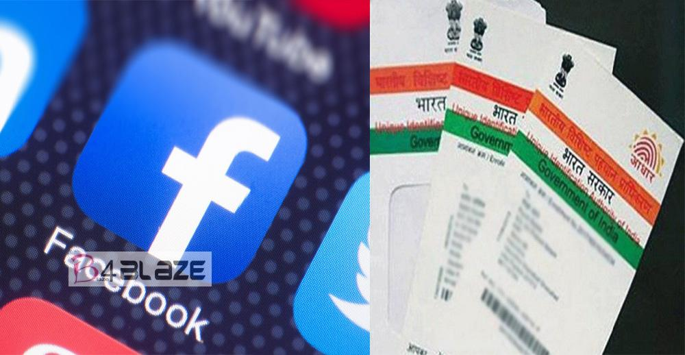 Supreme Court's New Rule Beats all Fack Accounts in Social Media