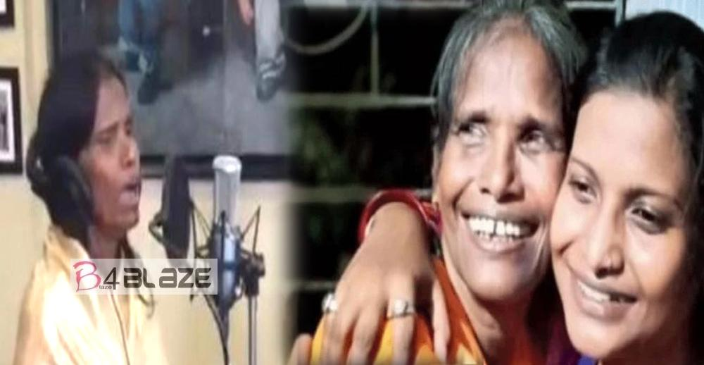 Ten years after receiving money and publicity, Ranu Mandal's daughter returned