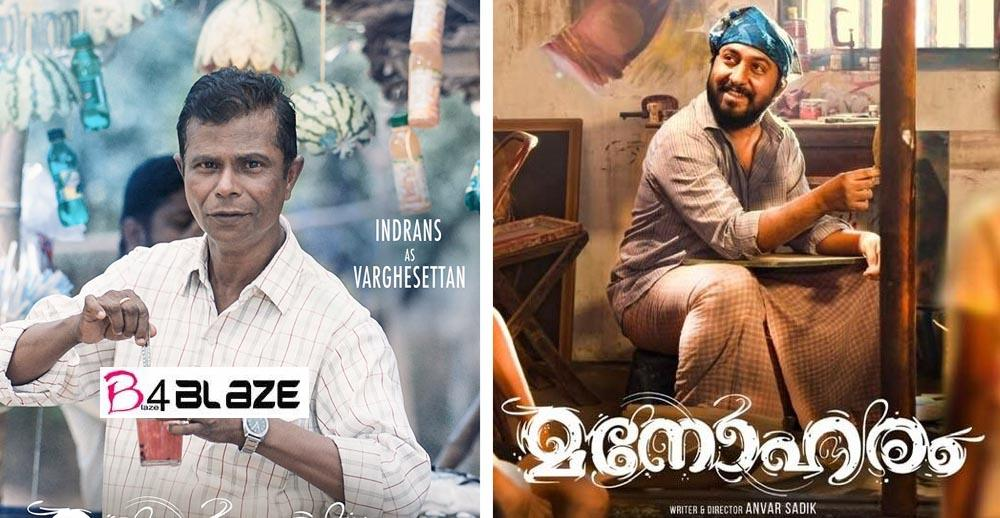 Manoharam Movie Box Office Collection