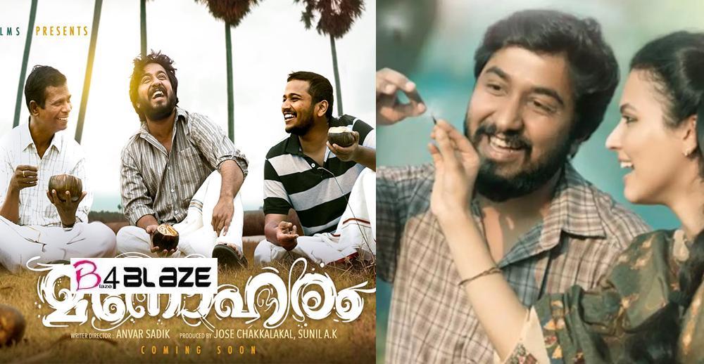 Manoharam Review