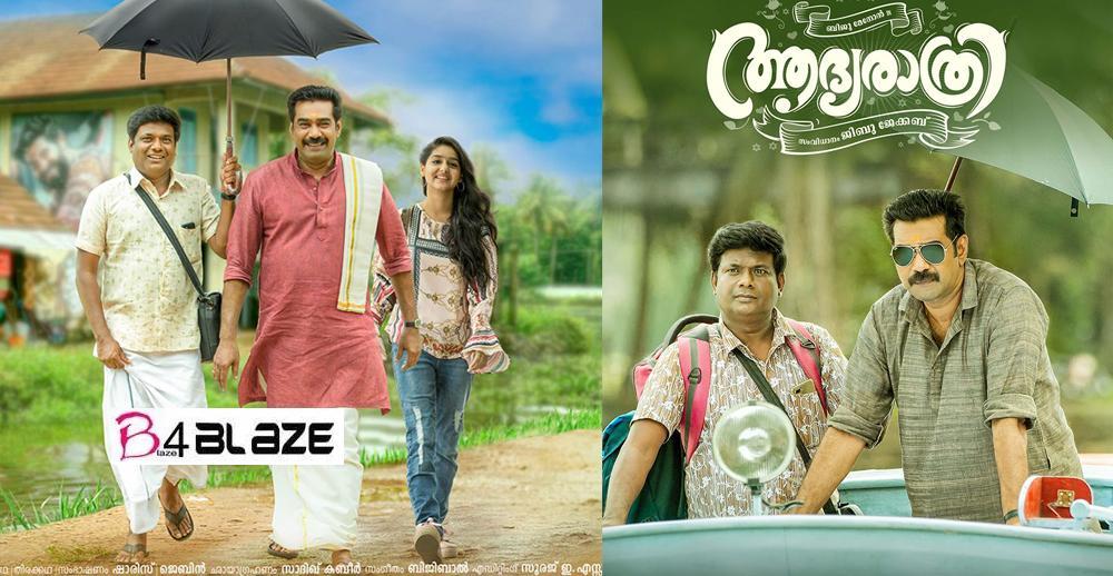 Adhyarathri Box Office Collection