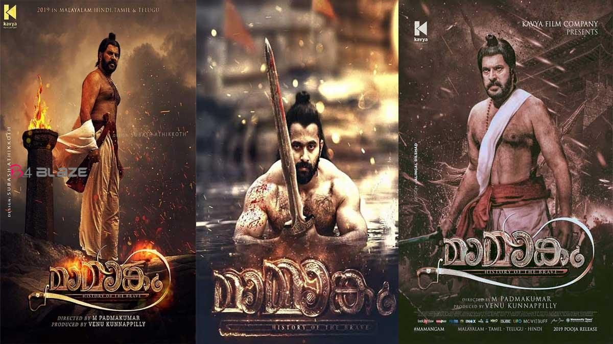 The release date of Mamakam was postponed to December