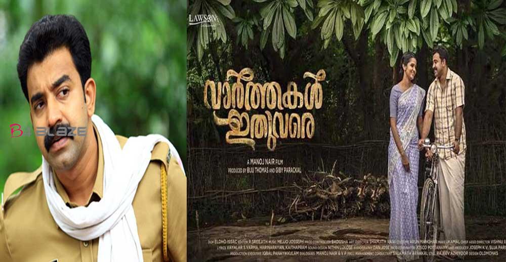 Varthakal Ithuvare Movie Review and Highlight, Latest update