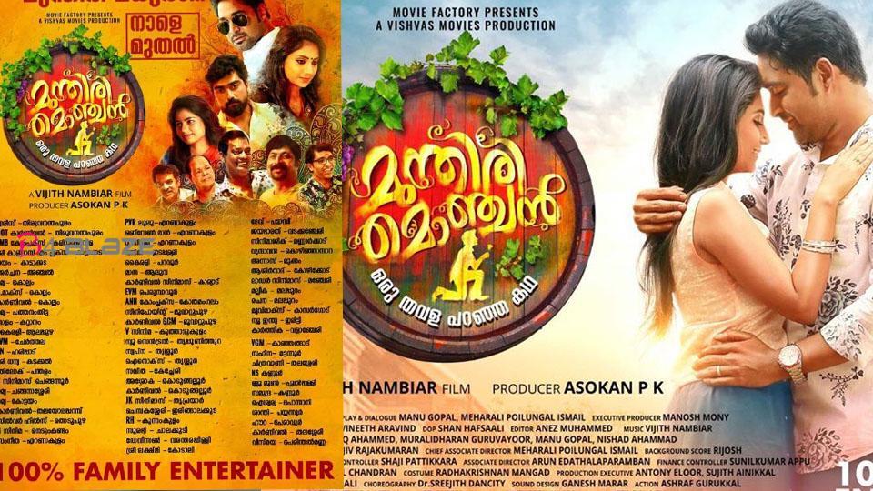 Munthiri Monchan Theatre List in Kerala