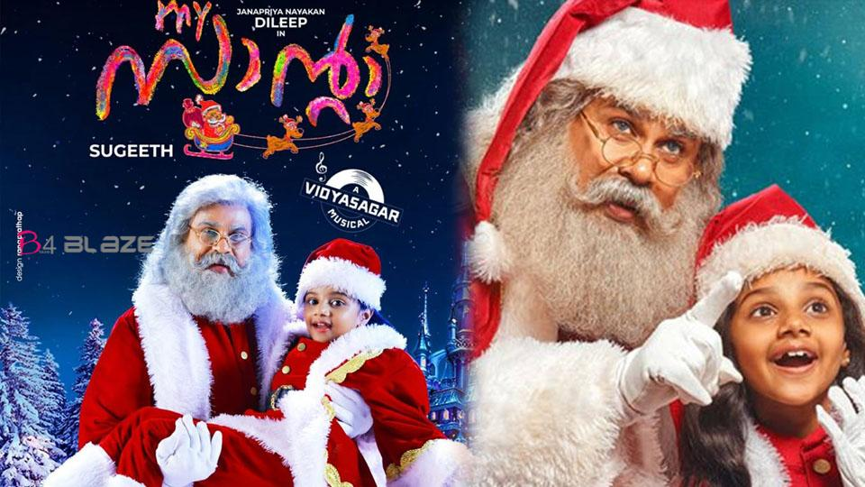 My Santa Box Office Collection Report