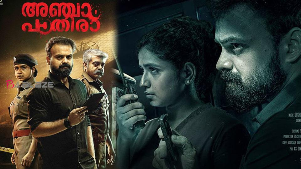 Anjaam Pathira Box Office Collection Report, Review and Rating