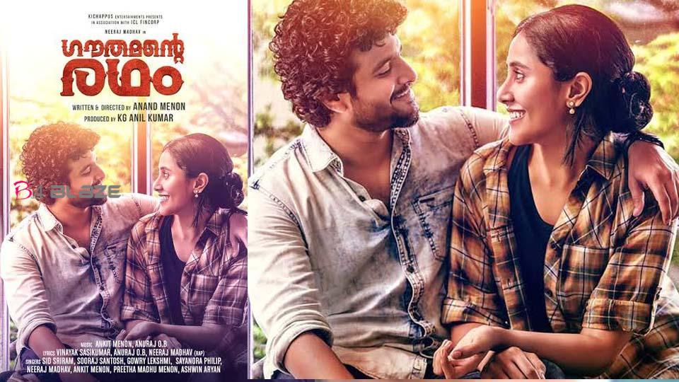 Gauthamante Radham Movie Review