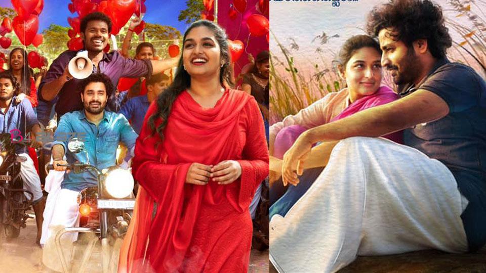 Bhoomiyile Manohara Swakaryam Box Office Collection Report