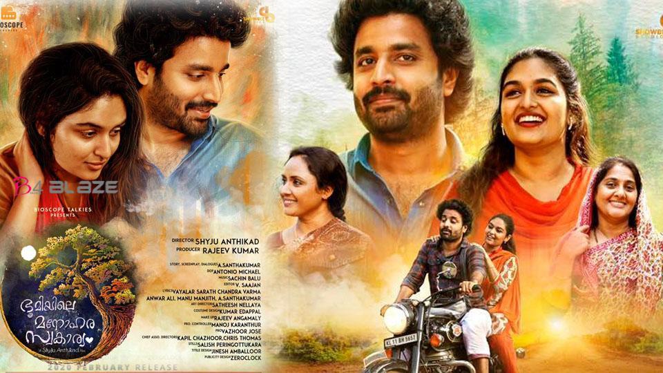 Bhoomiyile Manohara Swakaryam Review