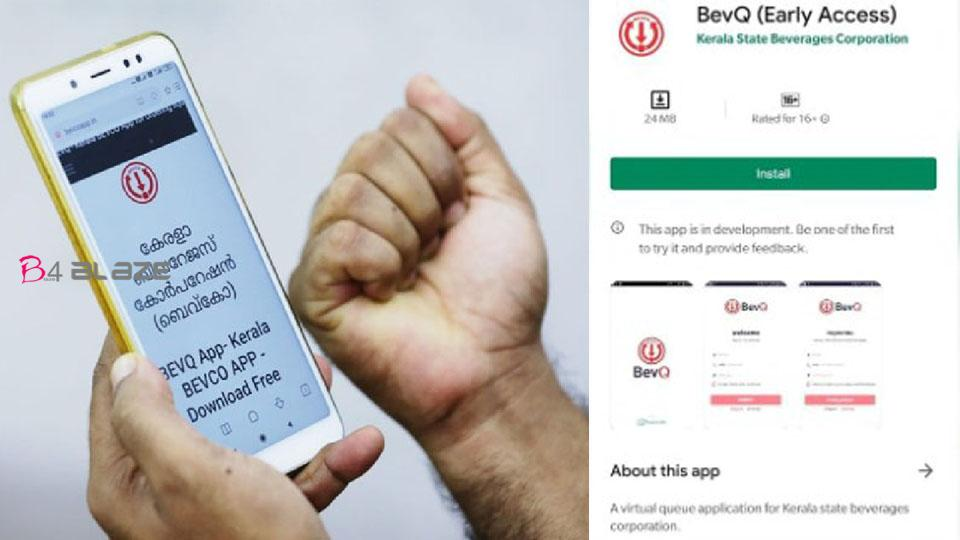 How to Download BevQ app in Playstore