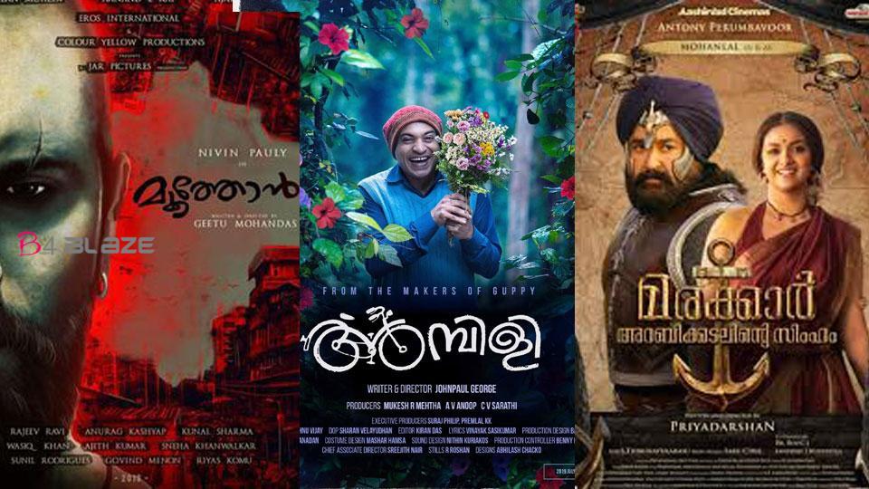Kerala-State-Film-Award-2020